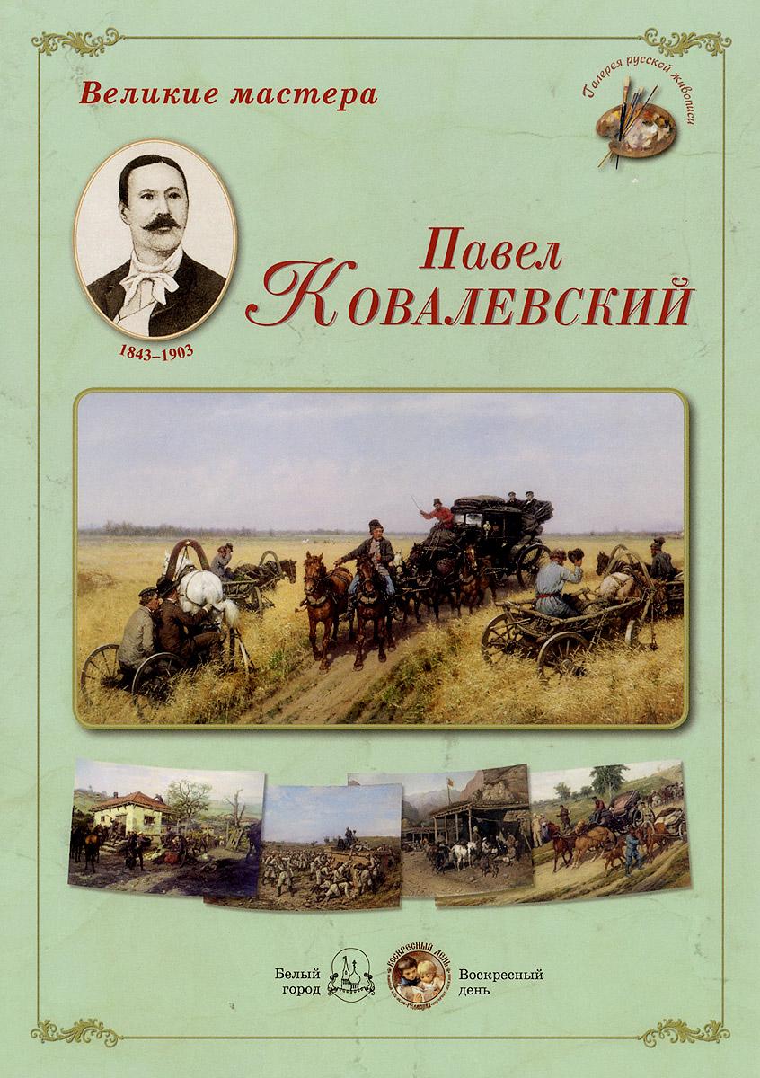 Великие мастера. Павел Ковалевский  (набор из 24 репродукций)