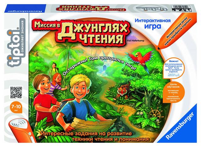 Tiptoi Интерактивная игра Миссия в Джунглях чтения tiptoi книга в мире музыки 6361
