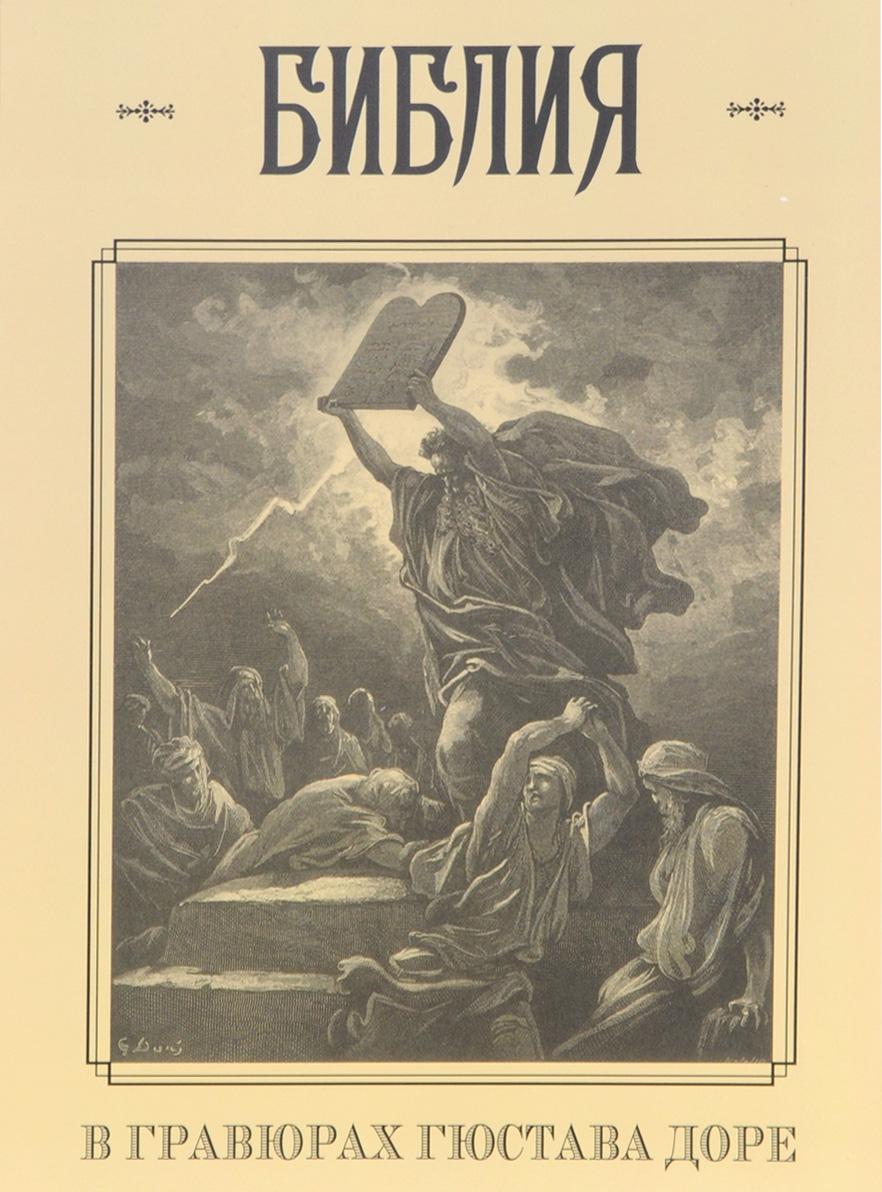 Библия в гравюрах Гюстава Доре с библейскими текстами по синодальному переводу книги эксмо священная история в иллюстрациях гюстава доре перекидной