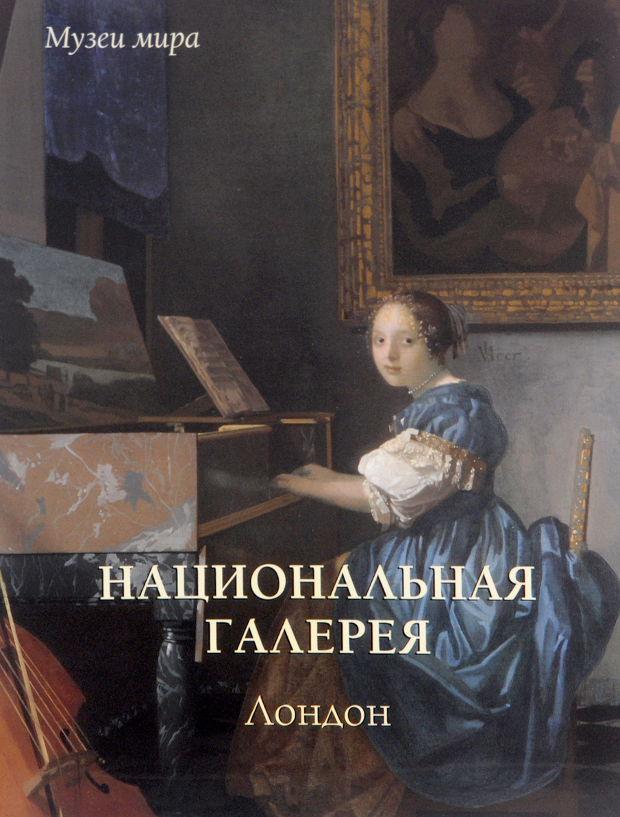 Виктор Калашников Национальная галерея. Лондон