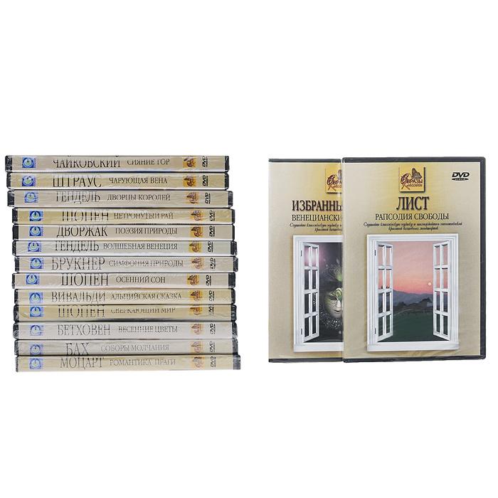 Образы классики (15 DVD) Эврика фильм