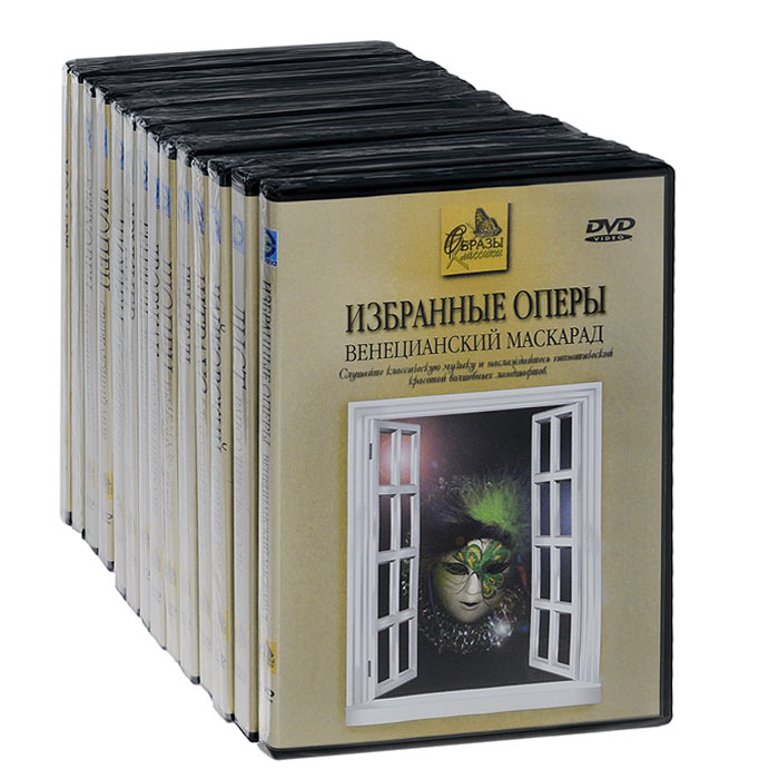 Образы классики (15 DVD) тур де шанс фильм 2014