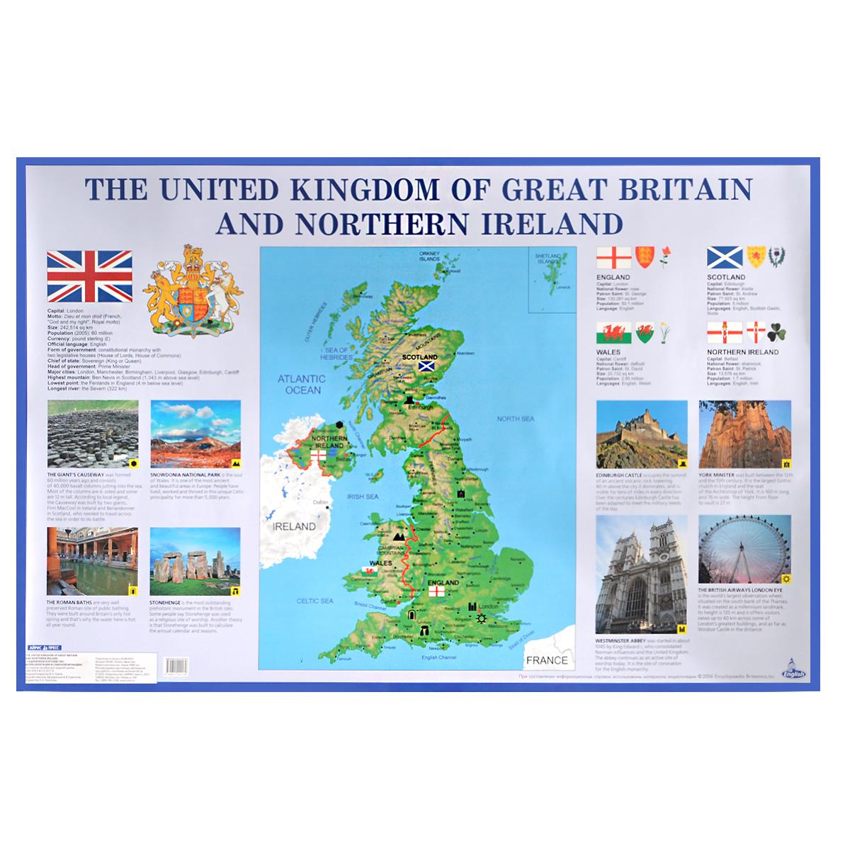 The United Kingdom of Great Britain and Northern Ireland / Соединенное Королевство Великобритании и Северной Ирландии . Наглядное пособие