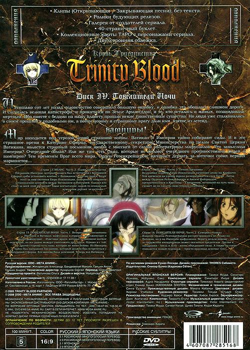 Кровь Триединства.  Часть 4