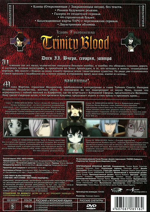 Кровь Триединства.  Часть 5