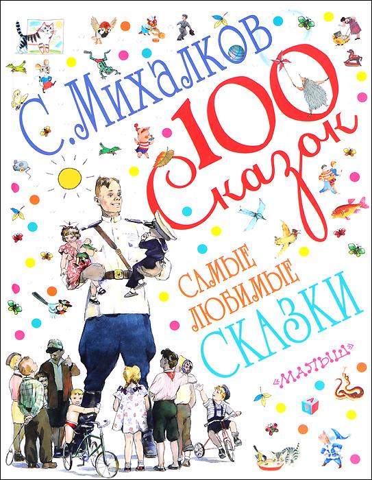 C. Михалков Самые любимые сказки сказки и басни сергея михалкова