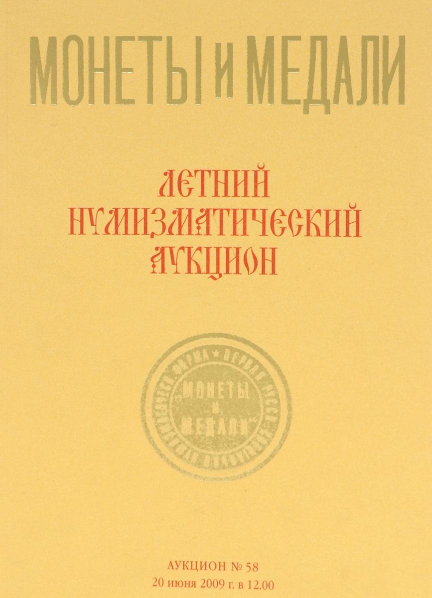 Аукцион №58. Летний нумизматический аукцион диваны угловые раскладные каталог и цены