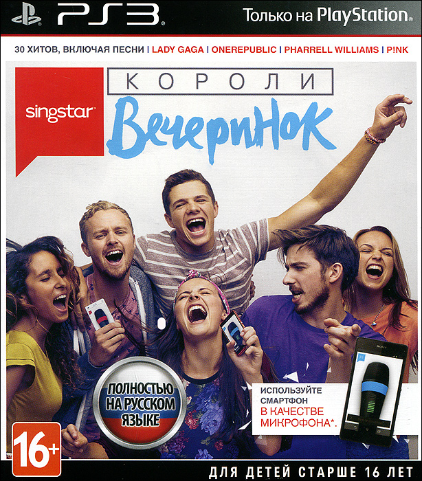 SingStar: Короли вечеринок (PS3), London Studios