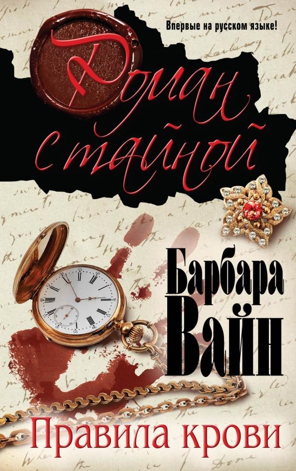 Барбара Вайн Правила крови
