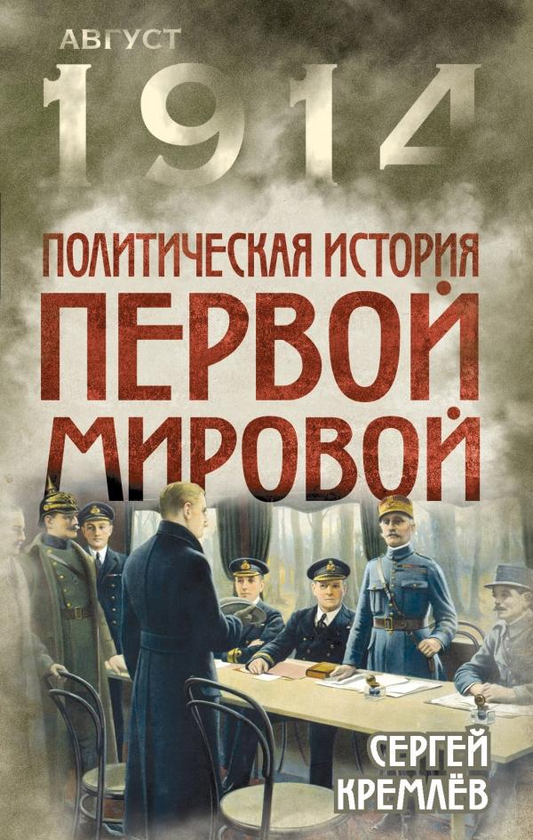 Сергей Кремлёв Политическая история Первой мировой эксмо политическая история первой мировой