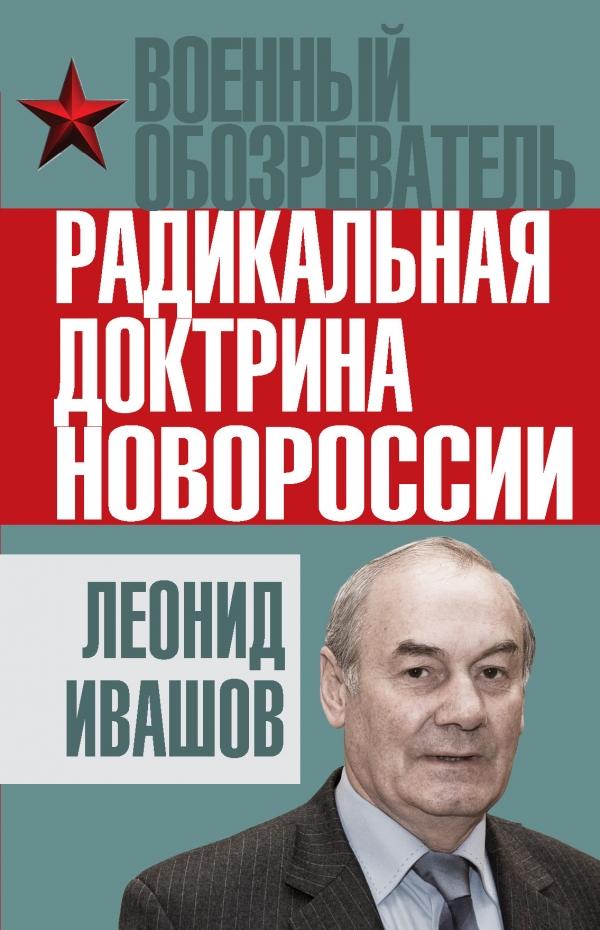 Леонид Ивашов Радикальная доктрина Новороссии ключник р трагедия русских не только в восточной украине