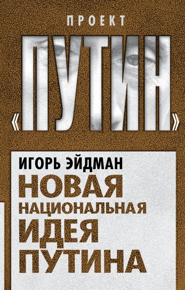 Игорь Эйдман Новая национальная идея Путина марин ле пен равняться на путина