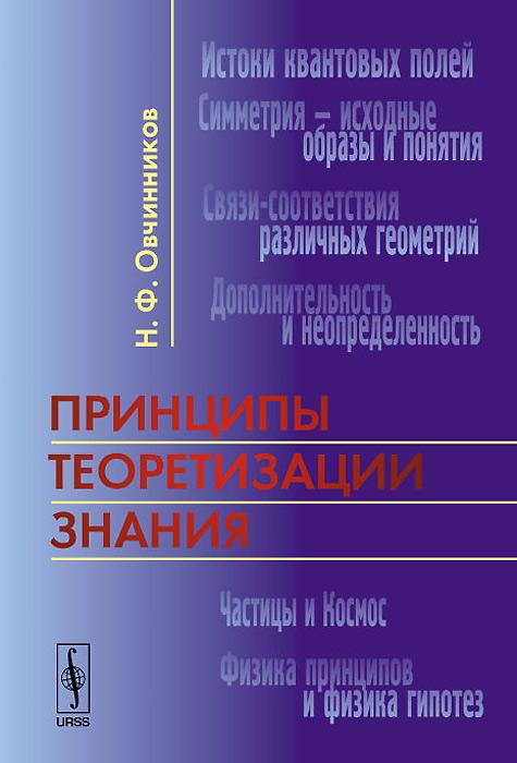 Н. Ф. Овчинников Принципы теоретизации знания