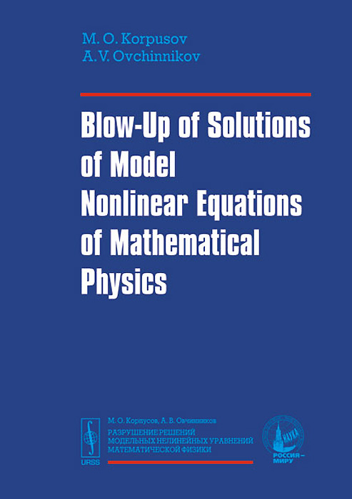 M. O. Korpusov, A. V. Ovchinnikov Blow-Up of Solutions of Model Nonlinear Equations of Mathematical Physics pesenson misha meyer multiscale analysis and nonlinear dynamics from genes to the brain