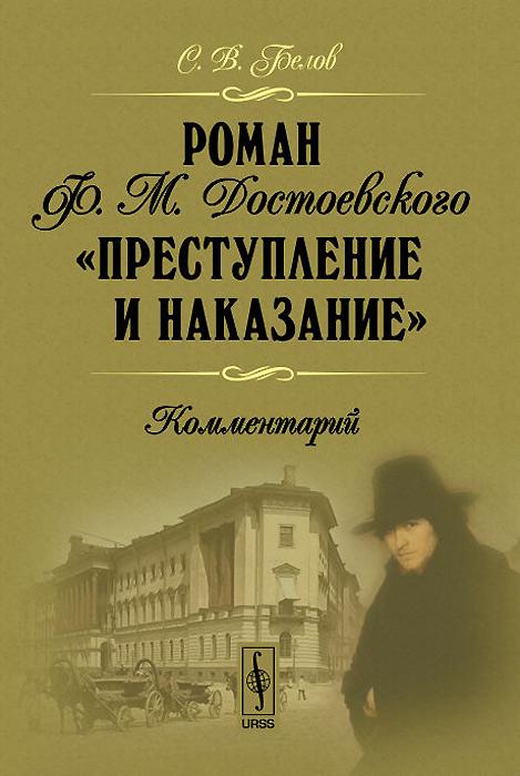 """Роман Ф. М. Достоевского """"Преступление и наказание"""". Комментарий"""