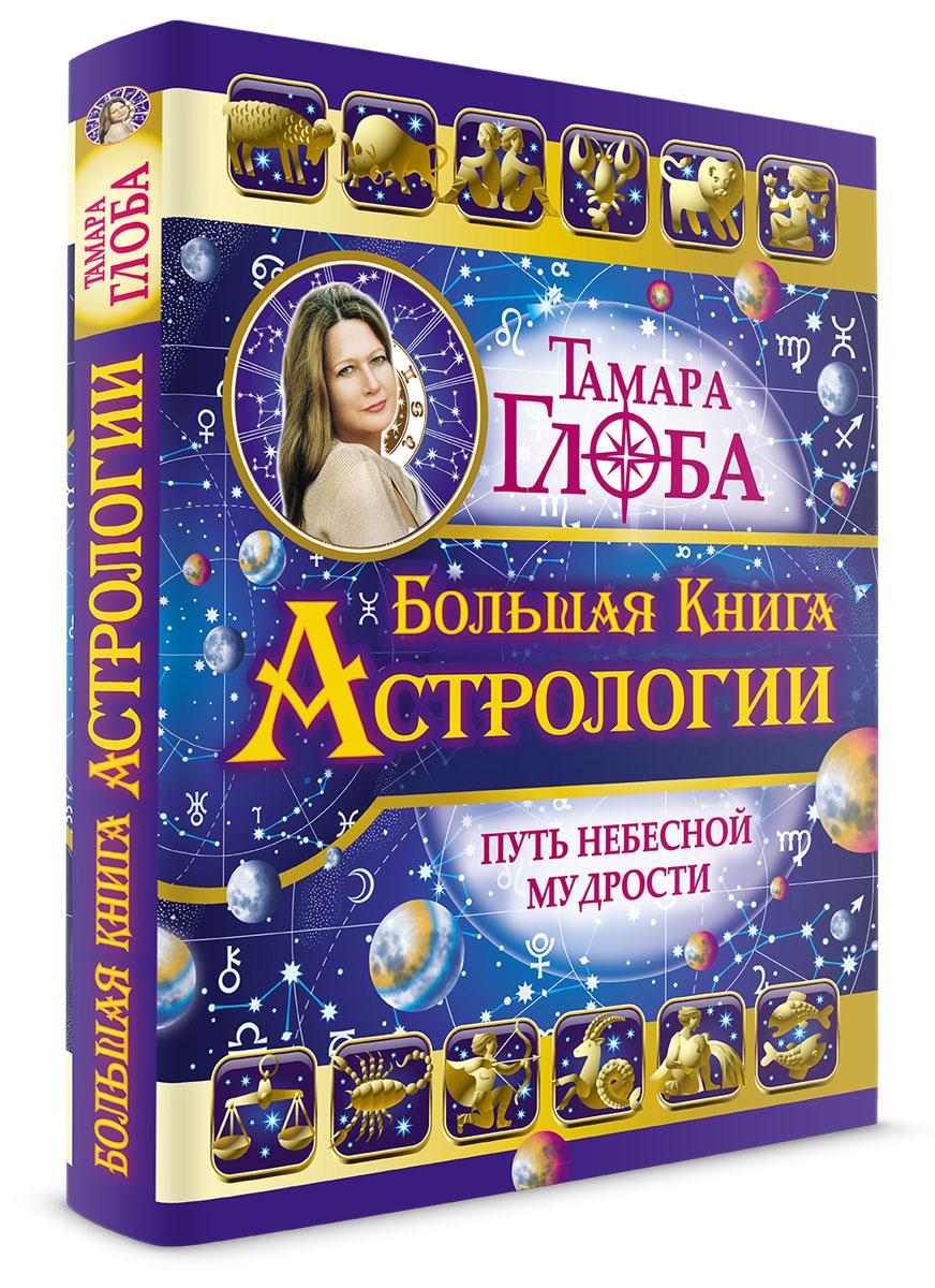 Большая книга Астрологии. Путь небесной мудрости. Тамара Глоба