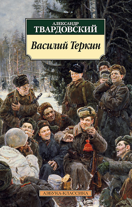 Василий Теркин