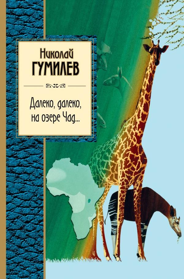 Николай Гумилев Далеко, далеко, на озере Чад... художественный историзм лирики поэтов пушкинской поры монография