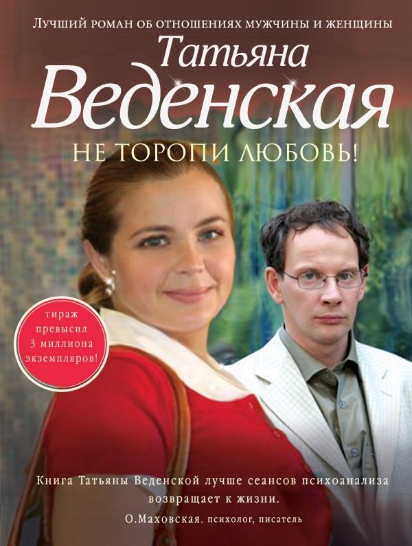 Татьяна Веденская Не торопи любовь!