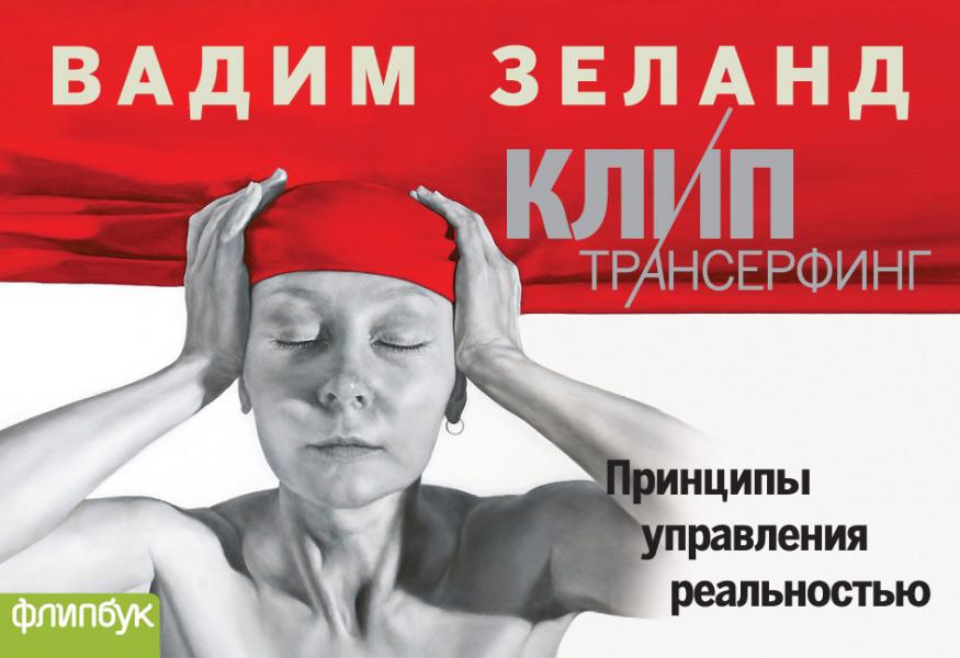 Клип-Трансерфинг. Вадим Зеланд