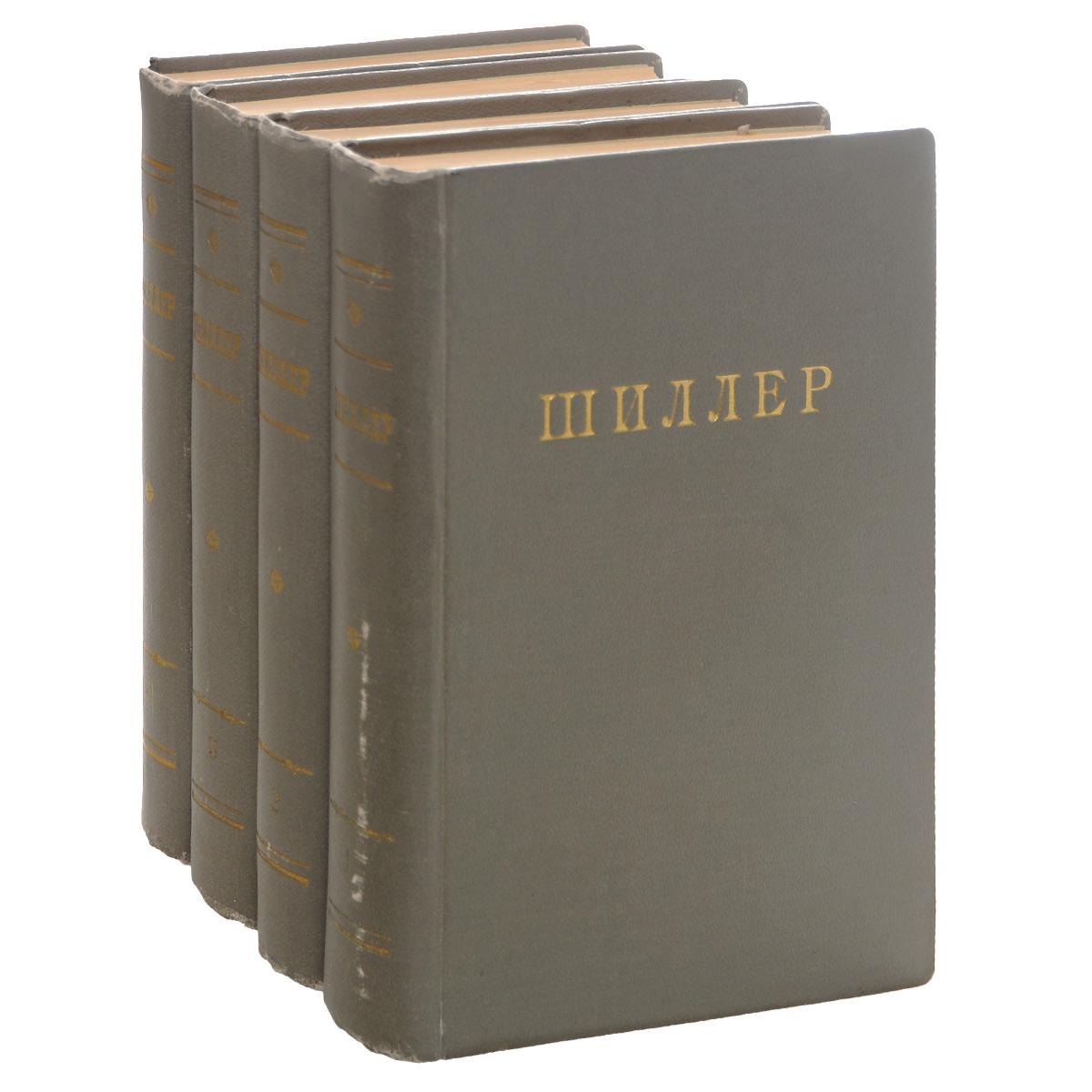 Шиллер. Собрание сочинений в 4 томах (комплект из книг)