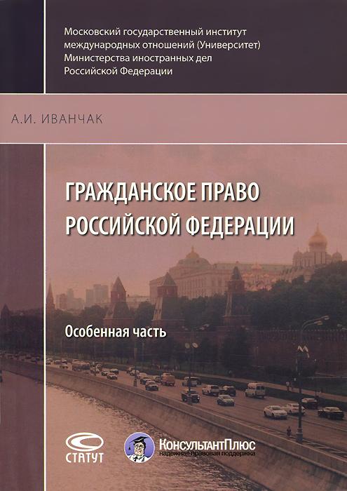 Гражданское право Российской Федерации. Особенная часть