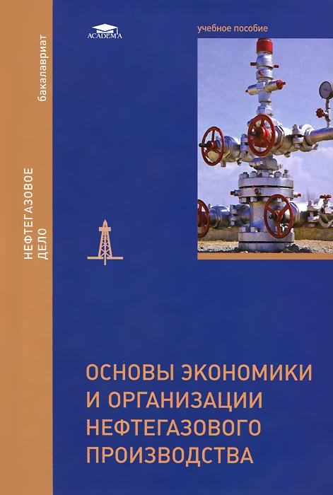 Основы экономики и организации нефтегазового производства. Учебное пособие