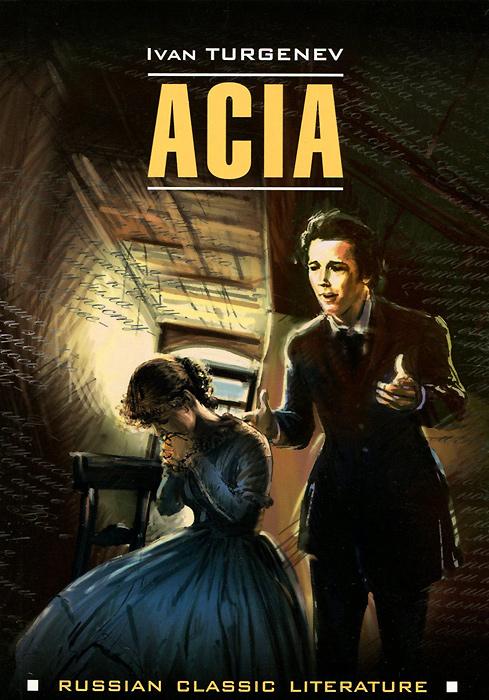 Acia / Ася