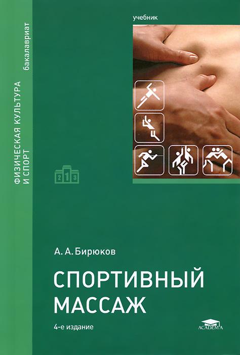 А. А. Бирюков Спортивный массаж. Учебник илья мельников частные методики массажа