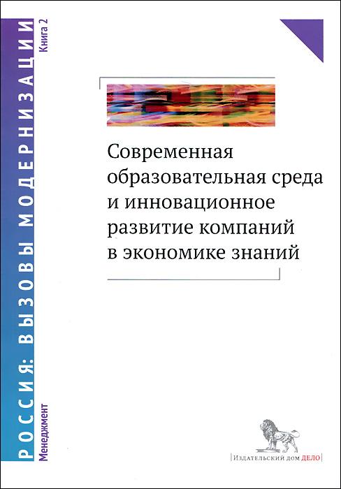 Современная образовательная среда и инновационное развитие компаний в экономике знаний. В 2 книгах. Книга 2
