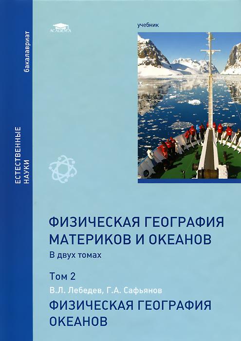 Физическая география материков и океанов. В 2 томах. Том 2. Физическая география океанов. Учебник. В. Л. Лебедев, Г. А. Сафьянов
