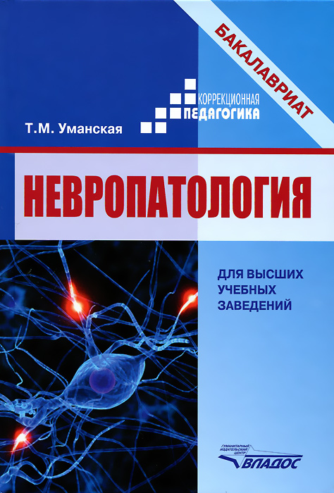 Невропатология. Естественнонаучные основы специальной педагогики. Учебное пособие