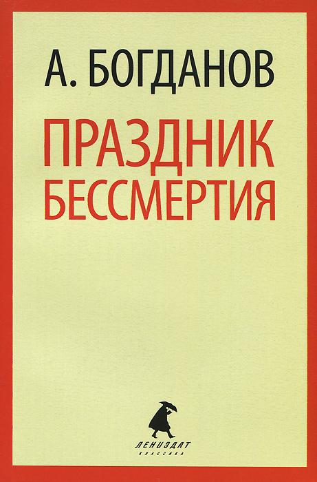 Александр Богданов Праздник бессмертия магазины где крестильные наборы