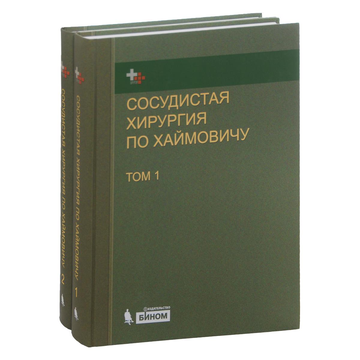 Сосудистая хирургия по Хаймовичу. В 2 томах (комплект)