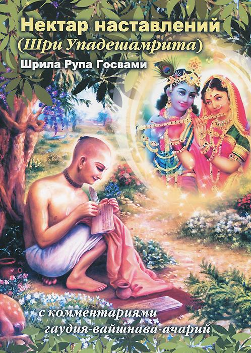 Нектар наставлений (Шри Упадешамрита). Шрила Рупа Госвами