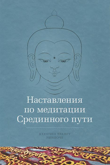Кхенчен Трангу Ринпоче Наставление по медитации