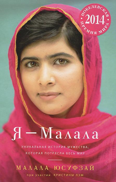 Скачать Я - Малала. Уникальная история мужества, которая потрясла весь мир быстро