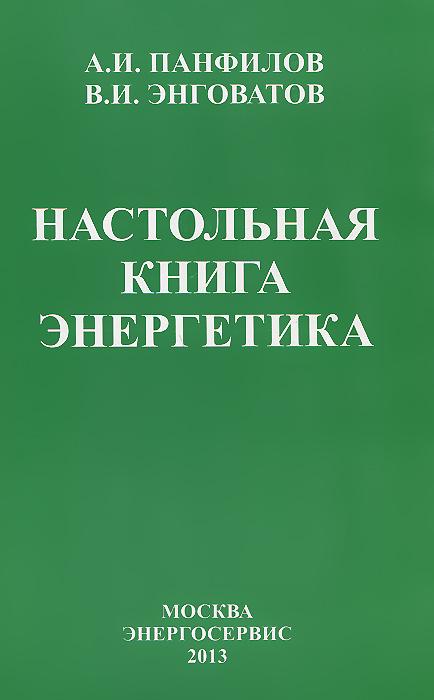 А. И. Панфилов, В. И. Энговатов Настольная книга энергетика