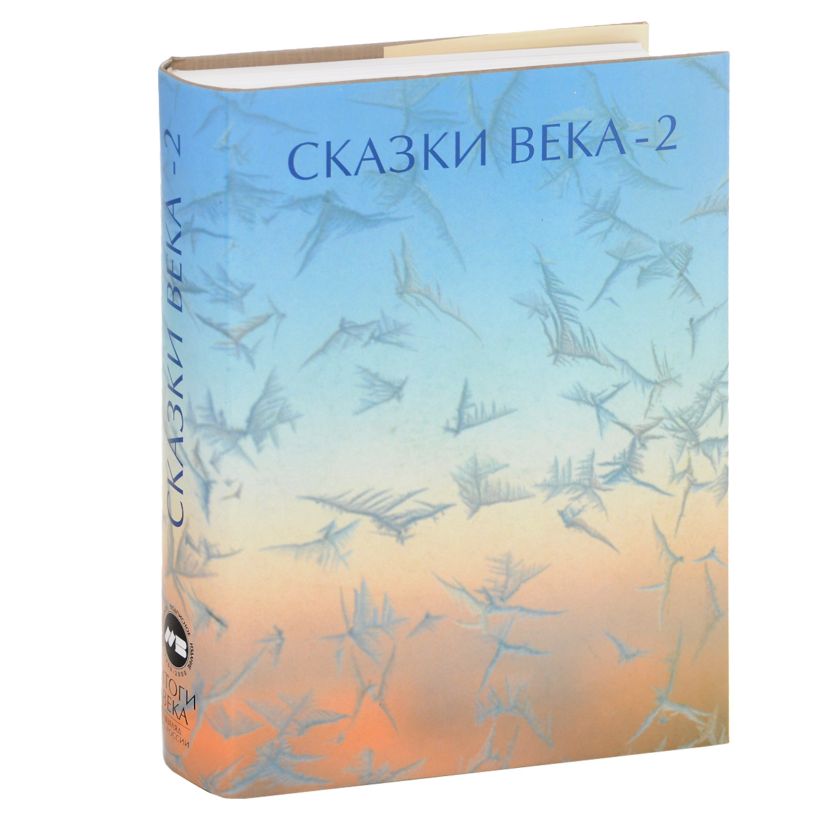 Сказки века - 2
