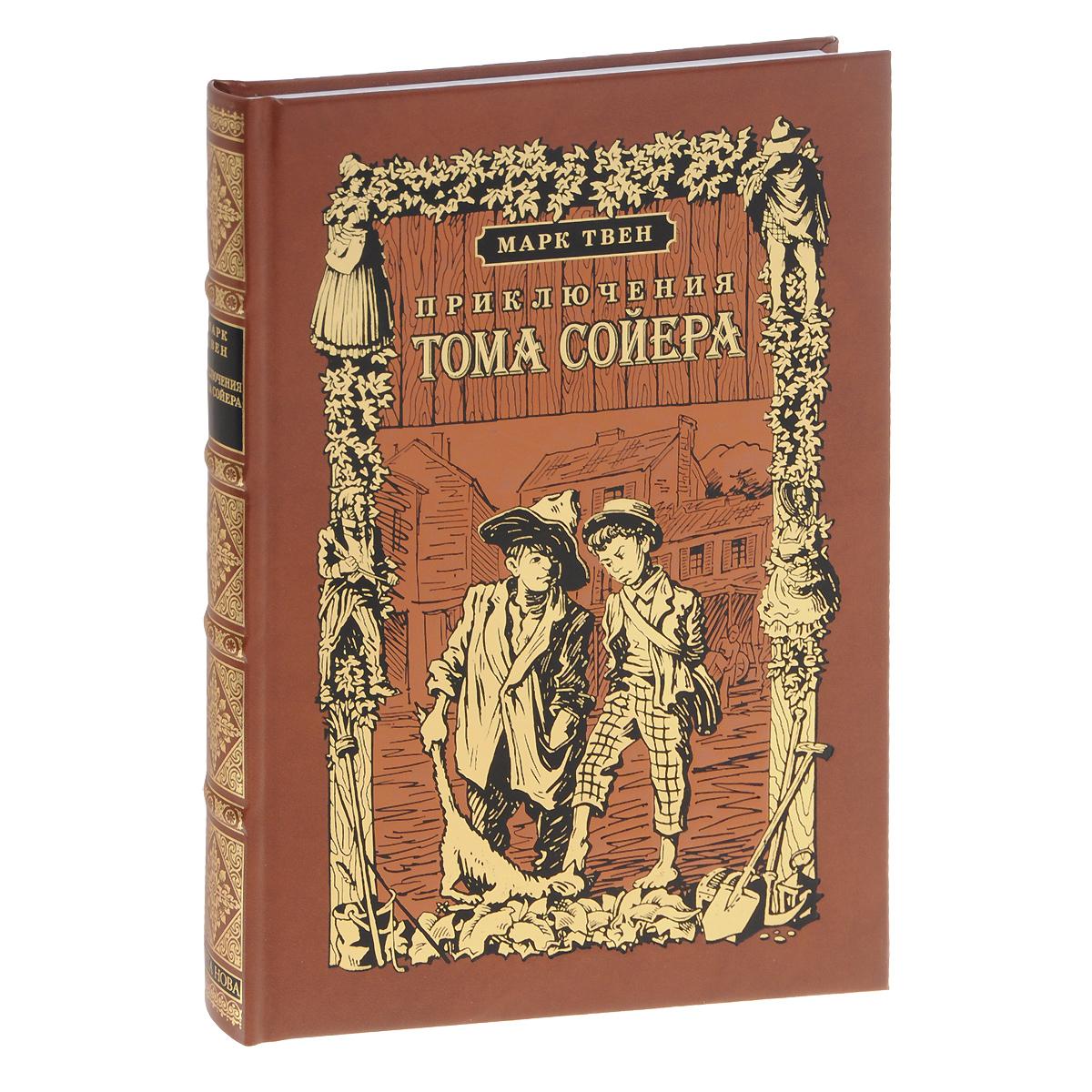 Купить Приключения Тома Сойера (подарочное издание),