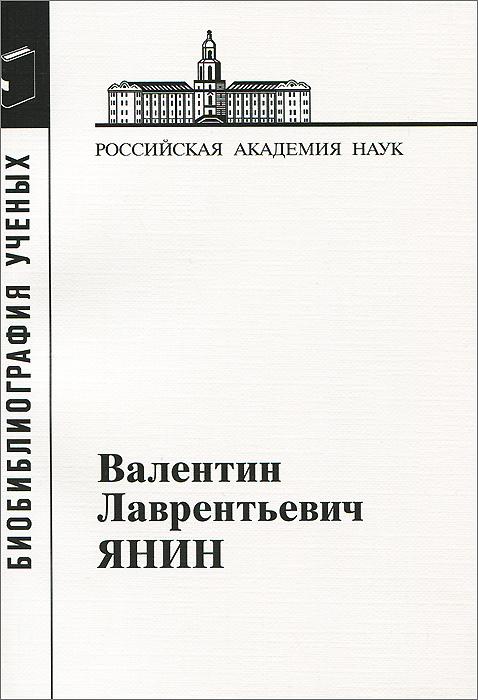 Валентин Лаврентьевич Янин