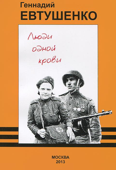Геннадий Евтушенко Люди одной крови данила поляков модель сейчас фото