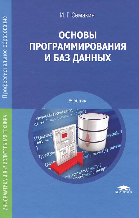 Основы программирования и баз данных. Учебник