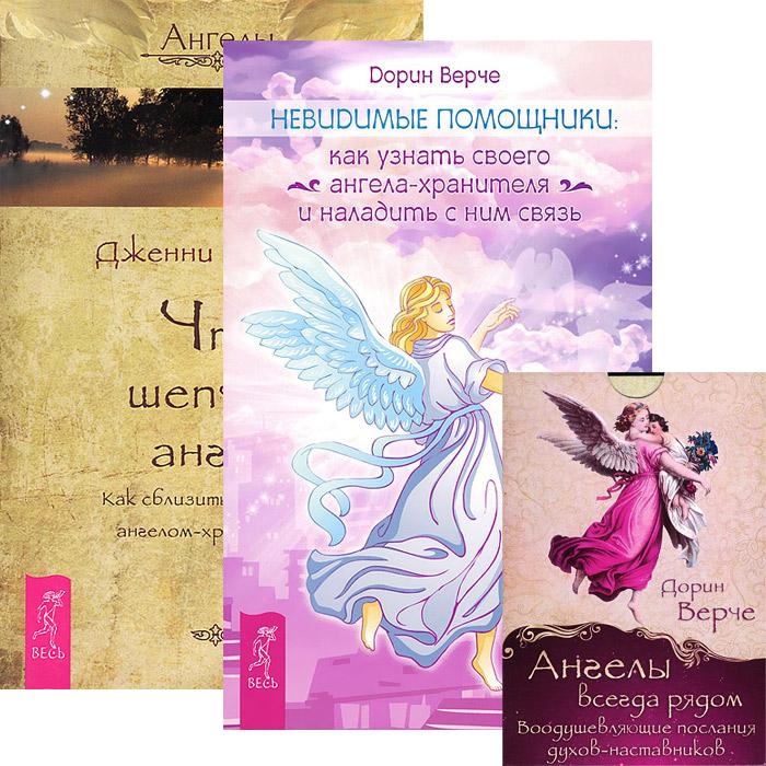 Невидимые помощники. Ангелы всегда рядом. Что шепчет ангел (комплект из 2 книг + колода из 44 карт). Дорин Верче, Дженни Смедли