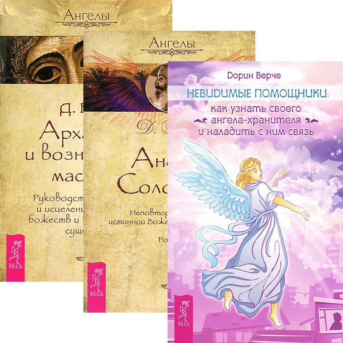 Дорин Верче Невидимые помощники. Ангелы Соломона. Архангелы и вознесенные мастера (комплект из 3 книг)