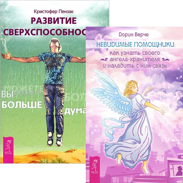 Невидимые помощники. Развитие сверхспособностей (комплект из 2 книг). Дорин Верче, Кристофер Пензак