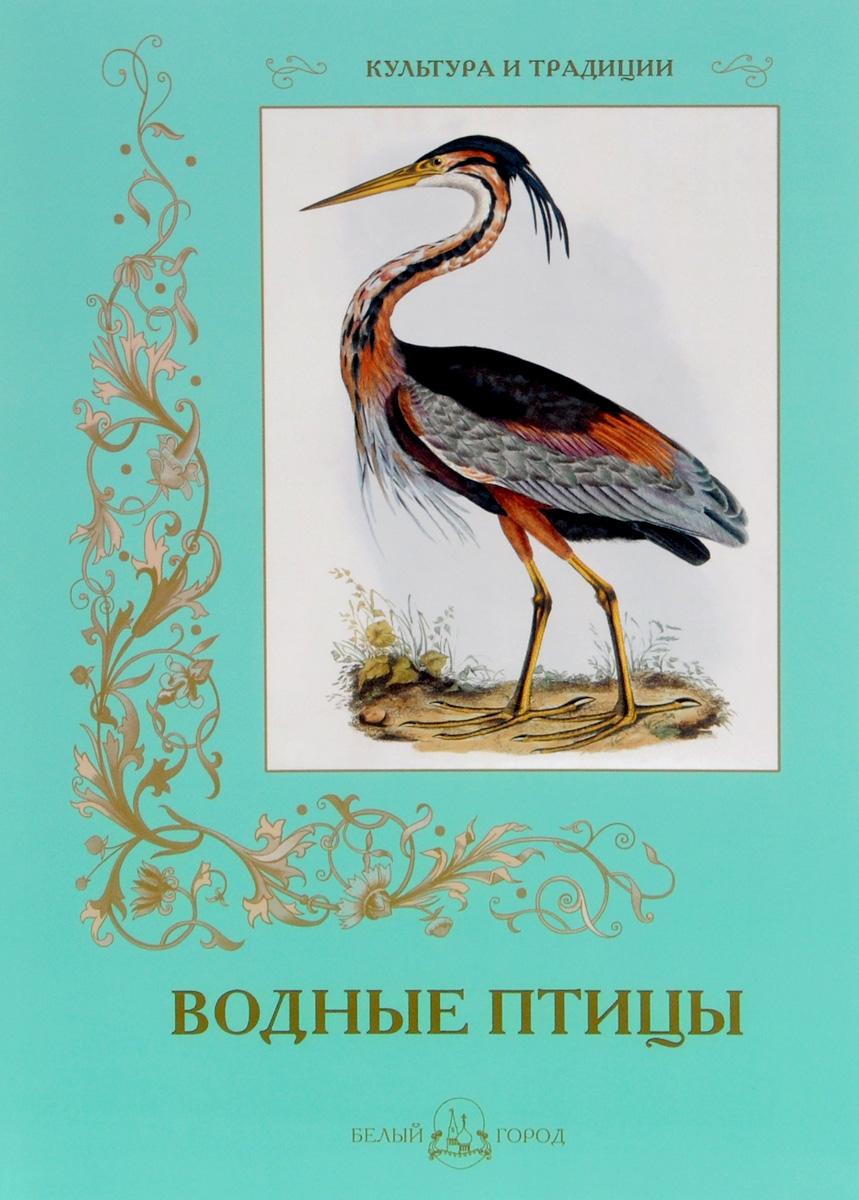 С. Иванов Водные птицы ISBN: 978-5-7793-4554-5 р булар с иванов птицы и их гнезда