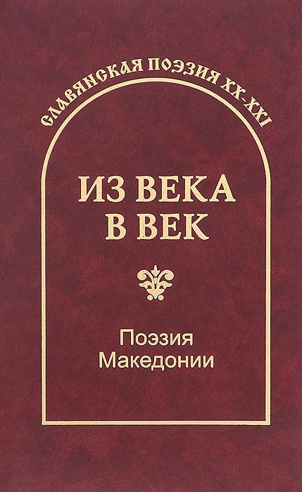Из века в век. Поэзия Македонии из века в век белорусская поэзия