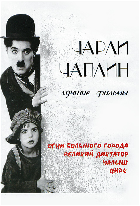 Чарли Чаплин: Огни большого города / Великий диктатор / Малыш / Цирк sjw женский стальной браслет со вставками cb030