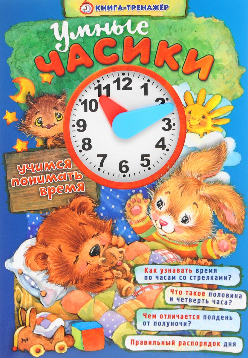 Умные часики. Учимся понимать время. Книга-тренажер